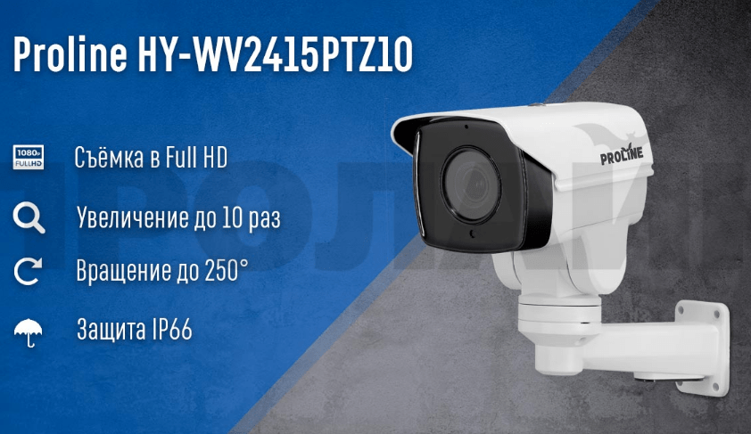 Проводная уличная поворотная камера AHD 1080p c 10х зумом Proline HY-WV2415PTZ10