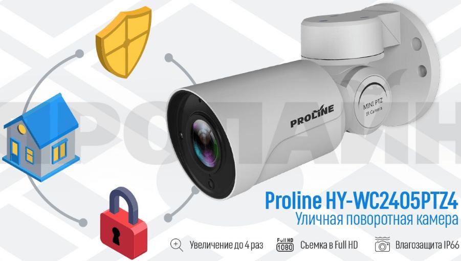 Уличная гибридная цветная камера с вариофокальным объективом Proline HY-WC2405PTZ4