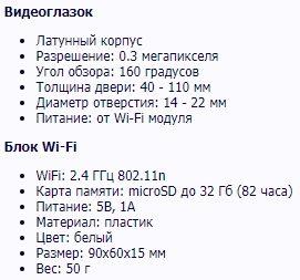 Характеристики дверного wi-fi видеоглазка с датчиком движения iHome-GLAZ