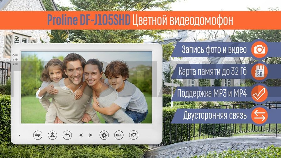 Проводной цветной AHD видеодомофон с записью Proline DF-J105SHD