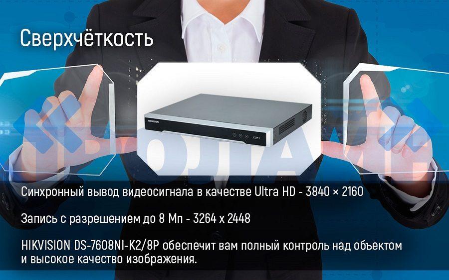 Сетевой 8-ми канальный NVR видеорегистратор для IP камер с POE питанием HIKVISION DS-7608NI-K2/8P