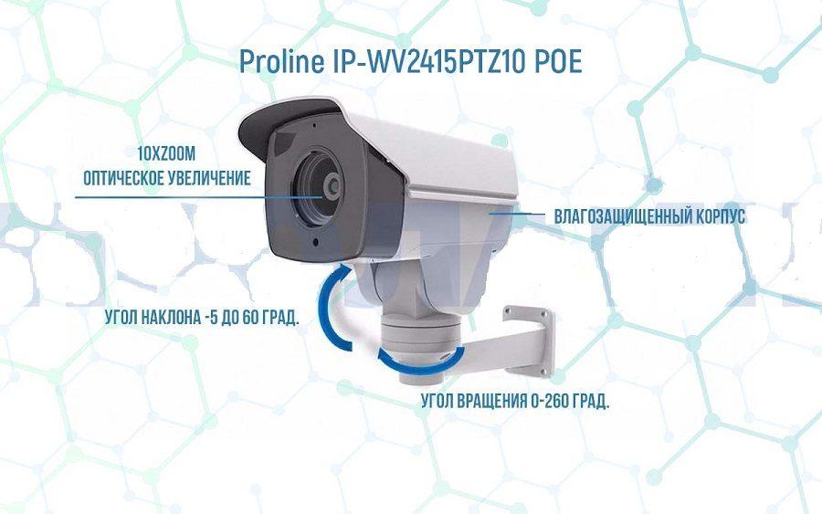 Уличная поворотная IP POE камера с zoom 10х Proline IP-WV2415PTZ10 POE