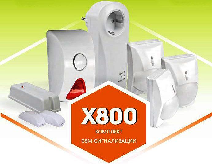 Комплект беспроводной GSM сигнализации для дома и дачи X800