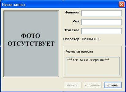 Высокопрофессиональный алкотестер с принтером АКПЭ-01М-03