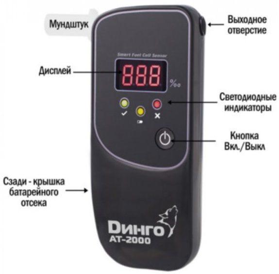 Персональный алкотестер Динго АТ-2000
