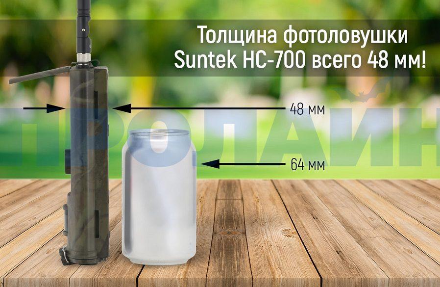 Фотоловушка для охоты с MMS и 3G функционалом Филин 120 PRO Edition 3G (Suntek HC-700G)