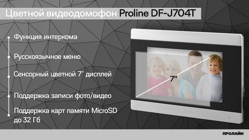 Проводной цветной видеодомофон с записью Proline DF-J704T