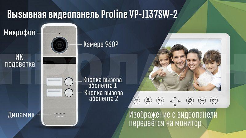 Вызывная видеопанель на 2 абонента Proline VP-J137SW-2