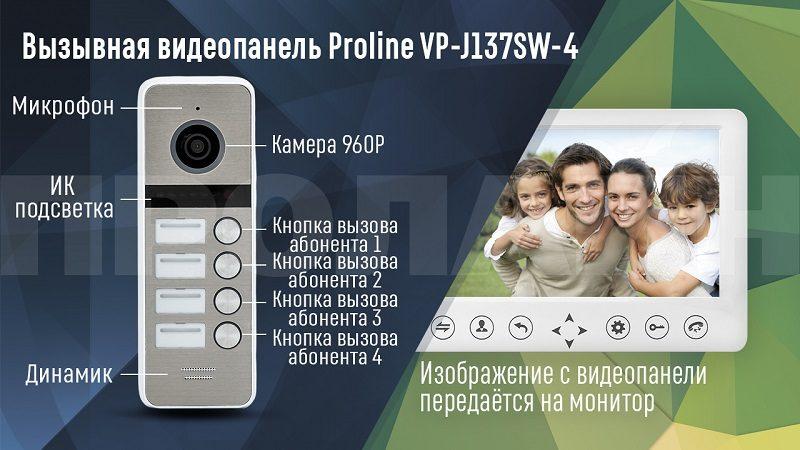 Вызывная видеопанель на 4 абонента Proline VP-J137SW-4