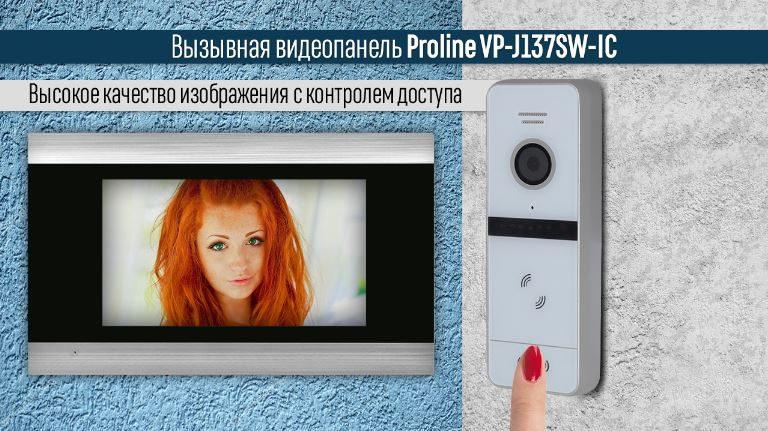 Вызывная видеопанель со считывателем Proline VP-J137SW-IC