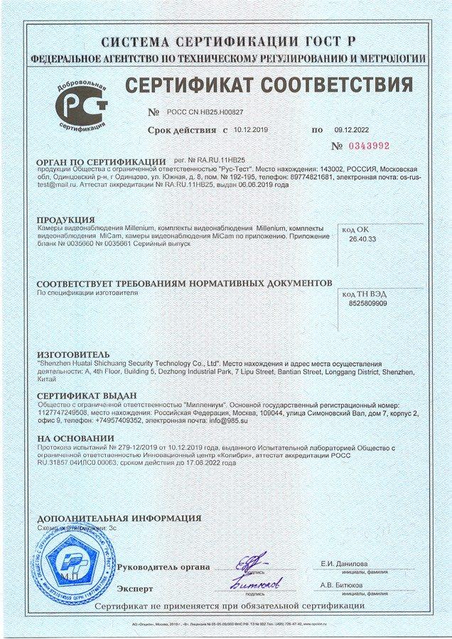 Сертификат качества Millenium