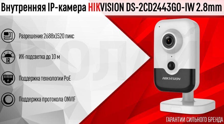 Внутренняя IP камера с записью на карту и поддержкой Wi-Fi HIKVISION DS-2CD2443G0-IW 2.8mm