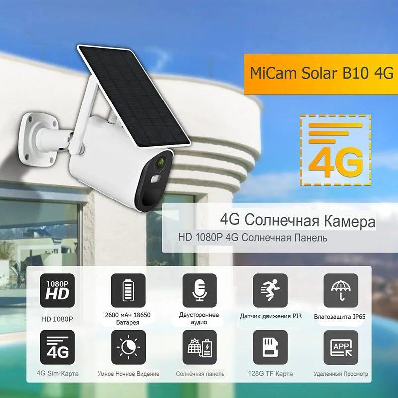 Беспроводная автономная 4g ip камера на солнечной батарее MiCam Solar B10 4G