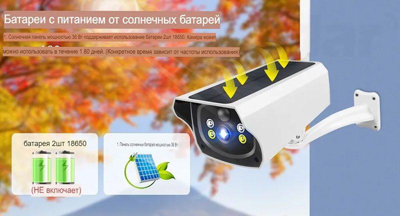 Беспроводная уличная ip wi-fi камера на солнечной батарее MiCam Solar Y4W