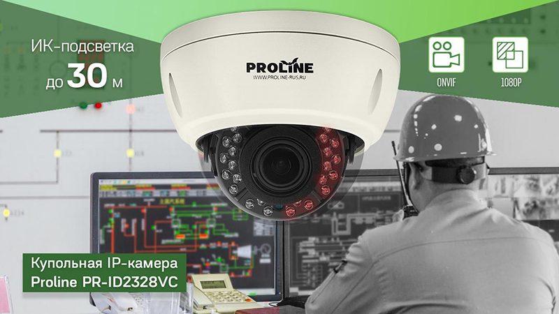 Купольная IP POE камера видеонаблюдения с вариофокальным объективом Proline PR-ID2328VC