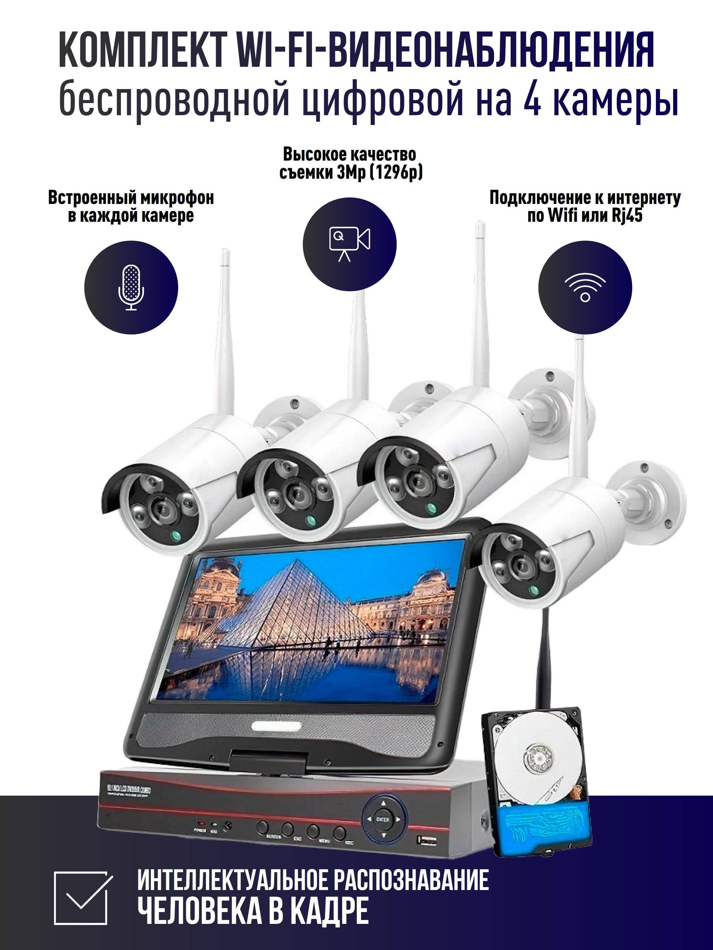 Цифровой wi-fi комплект видеонаблюдения с монитором и звуком на 4 камеры Millenium LCD IP 3Mp