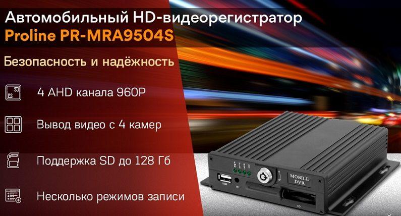 Стационарный автомобильный 4 канальный AHD видеорегистратор Proline PR-MRA9504S