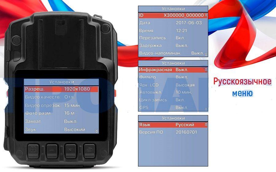 Носимый видеорегистратор персональный GPS и Wi-Fi Proline PR-PVR07AGW-64 Гб